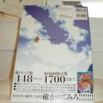 kiwame 003